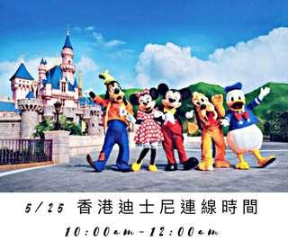 5/25早上10:00-12:00香港迪士尼連線