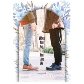 Ebook When you say, You love me - Tamagokil