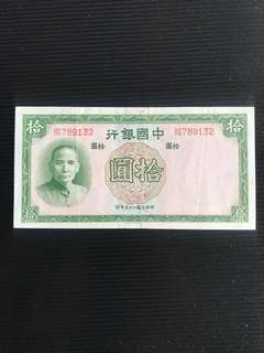 Taiwan Old Note(1937)