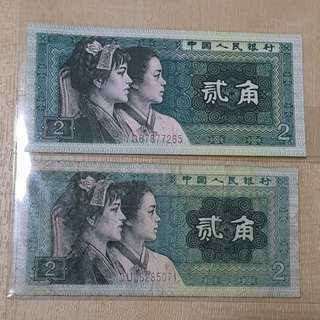 1980 People's Republic of China 2 Jiao Banknotes