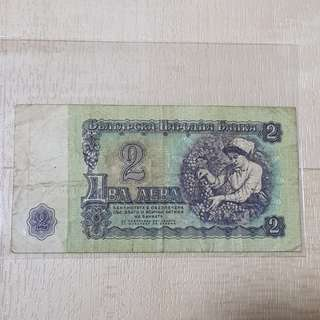 1974 Bulgaria 2 Leva Banknote