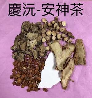 #純漢方-安神茶# 晚安茶、失眠、改善睡眠の沖泡式茶包