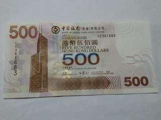 2007年中國銀行伍佰圓 CC361683