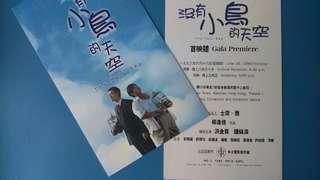 1998首映入場券