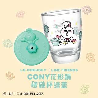 7-11 LE Creuset x Line Friends 玻璃杯Cony