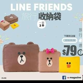 U magazine x Line Friends 旅行收納袋套裝(連雜誌)