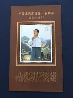 China Stamp-1993-17 Miniature Sheet