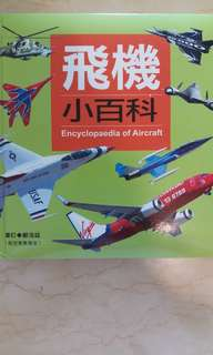 飛機小百科