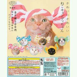 貓帽~糖果造型