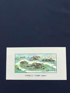 China Stamp- 1991 T164 Miniature Sheet