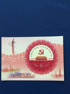 China Stamp- 2017-26 Miniature Sheet