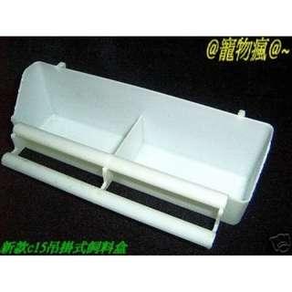 @寵物瘋@~新款C44吊掛式飼料盒.適用於大部分籠子!松飛鼠兔鳥蜜袋鼯等動物皆適用!