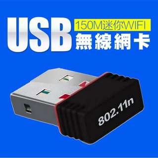 USB無線網卡 WIFI分享器傳送接收器/150m/USB/無線/AP/win7/win8/win10 (一顆/裸裝)