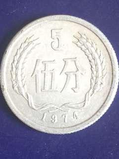 China 5 Fen 1974
