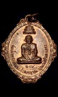 Thai Amulet - LP KOON RIAN 2516