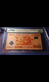 千禧龍鈔,全程冇47,3個8