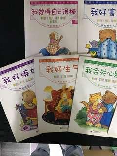 儿童情感教育绘本 bilingual