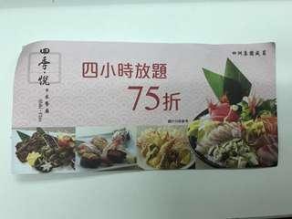 金鐘四季悅放題75折Coupon