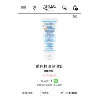 Kiehls藍色控油保濕乳液