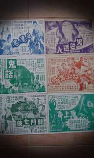 Vintage Cathay movie fliers