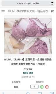 MUMU shop內衣(34B)