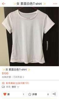 ✨女 素面白色T-shirt ✨