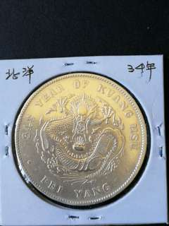 Gurantee GENUINE,China peiyang 34th year 1 yuan cleaned.but very high grade