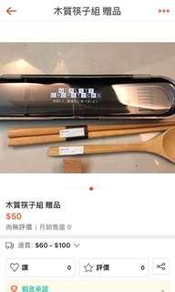 🚚 木質筷子 全新 環保木質筷子 贈品不介意再下標 21公分長