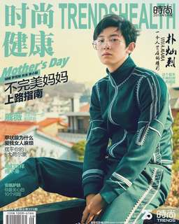 EXO Chanyeol Cover health trend magazine
