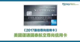 全年任入貴賓室,免入息審批,美國運通國泰航空尊尚信用卡