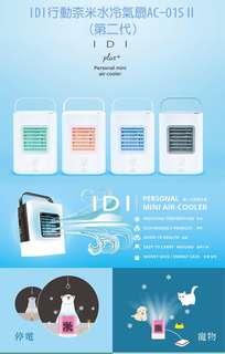 IDI Plus Personal Mini Air-Cooler AC-01S 納米微型冷風機 涼風機 風扇