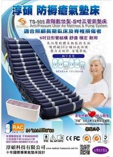 5吋三管交替氣墊床墊(數位款)