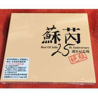 Best Of Julie Su Rui 25th Anniversary 蘇芮 25周年纪念辑 2CD (Imported)