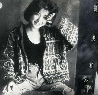 劉美君 1986 最後一夜 黑膠 唱片