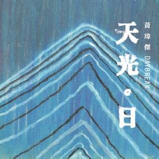 黃瑋傑 天光日CD 簽名版