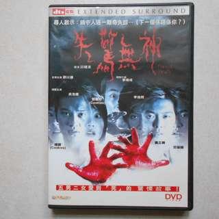 2004年 失驚無神 DVD 鄧麗欣 傅穎 蕭正楠 吳浩康 李逸朗 范振鋒 李煒成 劉以達