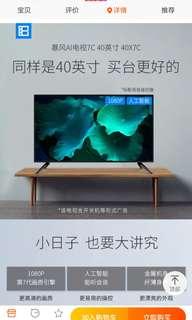 Storm TV 暴风AI电视7C 40英寸 40X7C(Pre Order)