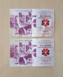香港女童軍 1984年抽獎券 2張