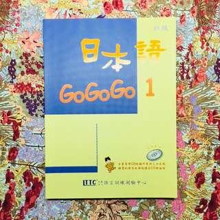 日本語gogogo1
