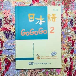 日本語gogogo2