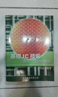 基礎ic技術
