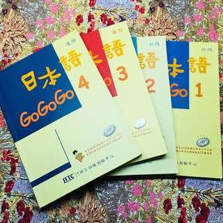 日本語gogogo(全套)