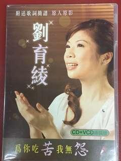 劉 育 綾 CD & VCD hokkien