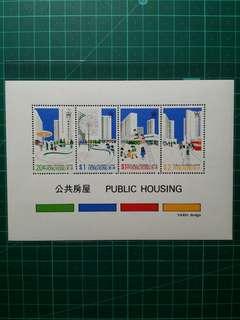 [已售7枚]1981 香港公屋 小全張 新票