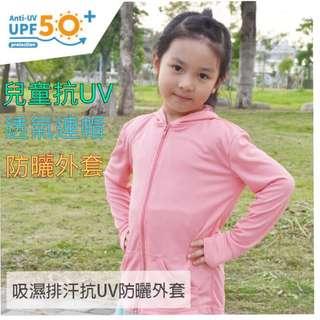 🚚 火力全開888 【貝柔】兒童3M高透氣抗UV防曬外套-兒童連帽外套 防曬外套