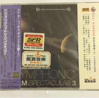 ( King Records ) Symphonic Film Spectacular 3 ( CD )