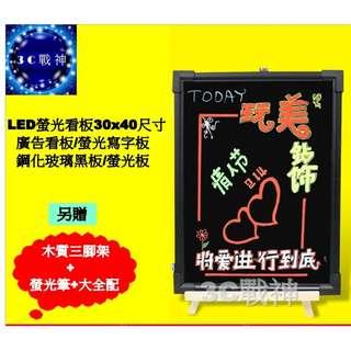 3C戰神【贈電池倉】LED螢光看板30x40尺寸/廣告看板/螢光寫字板/鋼化玻璃黑板/螢光板