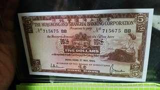 1964年上海匯豐銀行伍圓紙鈔[靚號]BB-715675
