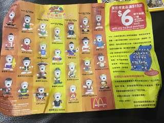 麥當勞 snoopy 史努比 開心傳世界 全套28隻