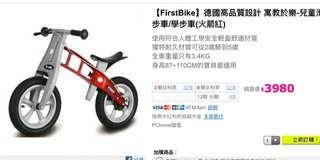德國 First Bike 滑步車
